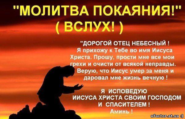 Молитва о спасении